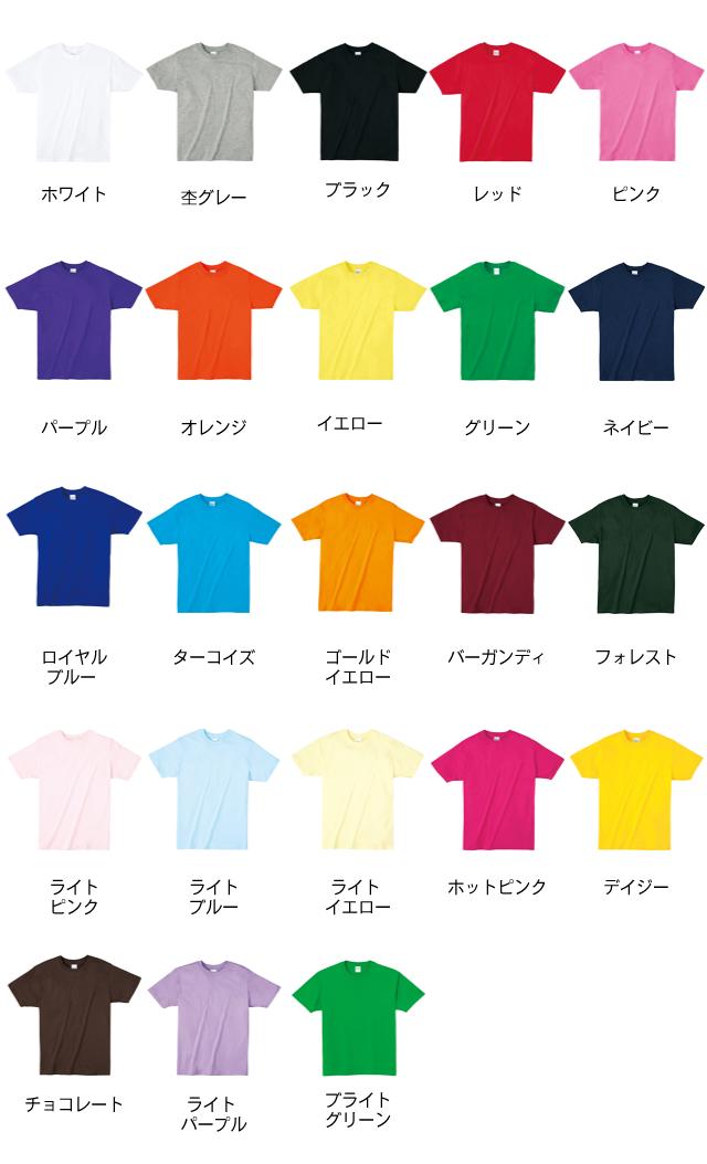 オリジナルTシャツ 1450円 カラーバリエーション