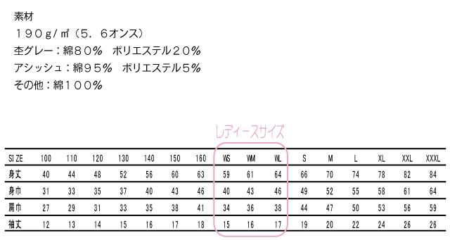 オリジナルプリント 1760円 サイズ表